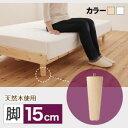 オプション追加脚のみ:Noora ノーラ 専用別売品(脚) 脚15cm※ベッドは含まれておりません。ベッド別売り