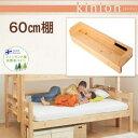 低ホルムアルデヒド 添い寝ができる二段ベッド kinion キニオン 専用別売品 60cm棚付属部材 棚のみの販売 ベッドは含まれておりません