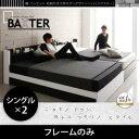 白 黒 モノトーン 連結ベッド 棚・コンセント・収納付き大型モダンデザインベッド BAXTER バクスター ベッドフレームのみ ワイドK200(S×2)マットレス別売り マットレス無 マットレス別 ベットフレーム単品 収納ベッド