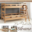 モダンデザイン天然木2段ベッド Silvano シルヴァーノ シングルシングルベッド シングル マットレス含まれず マットレス無 シングルベッド シングル シングルサイズ 低ホルムアルデヒド 添い寝 子供用ベッド