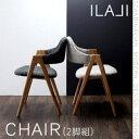北欧モダンデザイン ダイニング ILALI イラーリ ダイニングチェア 2脚組椅子単品販売 椅子 チェアー チェア 1人掛けチェア 一人掛け イス・チェア ダイニングチェア
