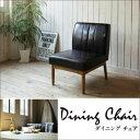 西海岸テイスト モダンデザインリビングダイニングセット DIEGO ディエゴ ダイニングチェア 1脚ダイニングセット ダイニングテーブル ヴィンテージ ソファー テーブル 西海岸 アメリカ レトロ ダイニング リビング シンプル ナチュラル 椅子 ベンチ 天然木