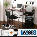 収納付きパソコンデスクセット u-go. ウーゴ 2点セット(デスク+サイドワゴン) W80W80 2点セット(デスク+サイドワゴン) パソコンデスク PCデスク 事務用デスク オフィスデスク スモールオフィス 在宅用デスク