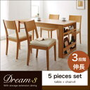 伸長テーブル 伸縮テーブル 北欧スタイル 3段階に広がる!収納ラック付き エクステンションダイニング Dream.3 5点セット(テーブル+チェア4脚) W120-180ダイニングセット 食卓セット 椅子 ダイニングテーブル 伸長テーブル 伸長式 伸縮 食卓 椅子