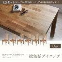 シンプルデザイン 北欧 カントリー 総無垢材ダイニング Tempus テンプス 7点セット(テーブル+チェア6脚) オーク 板座 W180ダイニングセット ダイニング テーブル 椅子 机 食卓 ダイニングテーブルセット ダイニングテーブル イス・チェア