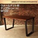 西海岸インテリア アメリカンヴィンテージデザイン リビングダイニングセット 66 ダブルシックス ダイニングテーブル W120テーブル単品 テーブル 食卓 机 食卓テーブル ダイニング ダイニングテーブル