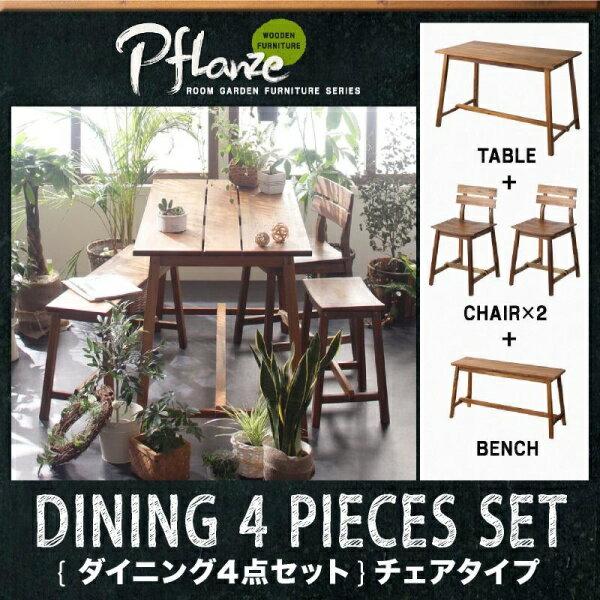 ルームガーデンファニチャーシリーズPflanzeプフランツェ4点セット(テーブル+チェア2脚+ベンチ