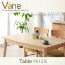 天然木タモ材 北欧モダン 北欧デザインダイニング Vane ヴァーネ W115 テーブル単品 テーブル 食卓 机 小型 小型テーブル コンパクトテーブル 新婚夫婦 買い替え 2人用 ダイニングテーブル 木製 食卓テーブル 木製テーブル ダイニング ダイニングテーブル単体