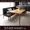 モダンデザイン 北欧スタイル 北欧デザイン リビングダイニングセット VIRTH ヴァース 3点セット(テーブル+ソファ1脚+アームソファ1脚) 右アーム W120ダイニングセット テーブル ソファ 机 食卓テーブル ダイニング ファミリー