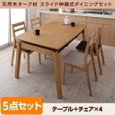 伸長テーブル 伸縮テーブル 北欧スタイル 天然木オーク材 スライド伸縮式ダイニングセット TRACY トレーシー 5点セット(テーブル+チェア4脚) W140-240ダイニングセット 伸長テーブル 伸長式 伸縮 食卓 椅子 ベンチ
