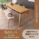 伸長テーブル 伸縮テーブル 北欧スタイル 天然木オーク材 スライド伸縮式ダイニングセット MALIA マリア 6点セット(テーブル+チェア4脚+ベンチ1脚) W140-240ダイニングセット 伸長テーブル 伸長式 伸縮 食卓 椅子 ベンチ