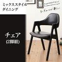 ブルックリンスタイル モダンデザイン ミックススタイル ダイニング De Luca デルーカ ダイニングチェア 2脚組 椅子2脚セット 椅子単品 椅子 1人掛け椅子 1人掛けチェア 1人掛けチェアー 一人掛け イス・チェア ダイニングチェア