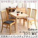 天然木 ハイバックチェア ダイニング cabrito カプレット 5点セット(テーブル+チェア4脚) W115ダイニングセット テーブル 食卓 椅子 チェア 新婚 ダイニングテーブルセット ダイニングテーブル イス・チェア スモールダイニング