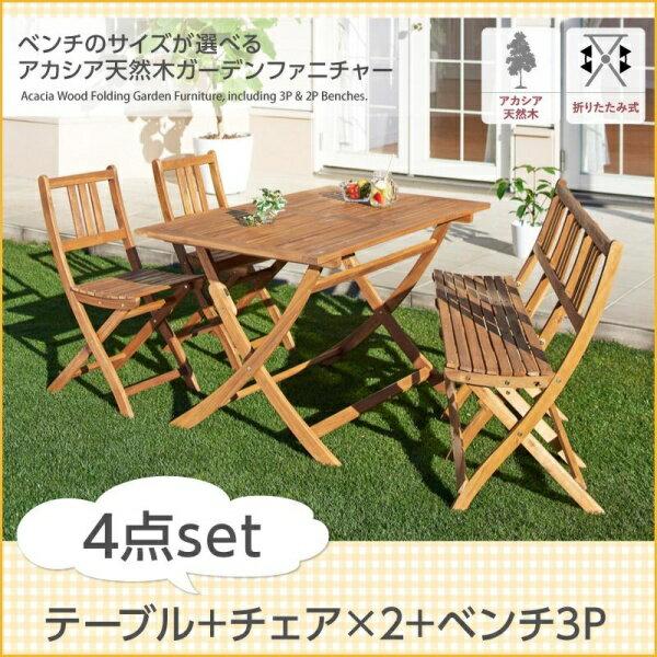 ベンチのサイズが選べるアカシア天然木ガーデンファニチャーEficaエフィカ4点セット(テーブル+チェ