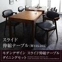 モダンデザイン スライド伸縮テーブル ダイニングセット Jamp ジャンプ ダイニングテーブル W135-235テーブル単品 ダイニング 伸長テーブル 伸長式 伸縮 食卓 机 テーブル ダイニングテーブル
