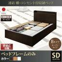 組立設置サービス付 日本製ベッド 国産ベッド 日本製 棚・コンセント付すのこ収納ベッド Ernesti エルネスティ ベッドフレームのみ B...