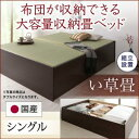 組立設置付 日本製・布団が収納できる大容量収納畳ベッド 悠華...