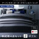 日本製・綿100% アーバンモダンボーダーデザインカバーリング tack タック 布団カバーセット 和式用 50×70用 ダブル4点セットダブルベッド用寝具 ダブルベッドサイズ ダブルサイズ ダブル