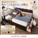 日本製ベッド 国産ベッド 日本製 コンセント付国産ファミリー収納ベッド Kirchen キルヒェン ベッドフレームのみ B(S)+A(SD)タイプ ワイドK220ファミリー 連結ベッド 家族ベッド マットレス無 マットレス別 ベットフレーム単品 家族