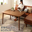 天然木ウォールナット材北欧シンプルデザイン昇降テーブル Suave スワヴェ テーブル W105