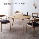 デザイナーズ北欧ラウンドテーブルダイニング rio リオ 5点セット(テーブル+チェア4脚) 直径120