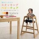 立ち上がり防止ベルト付き天然木スタッキング ベビーチェアハイチェア キッズチェア 木製 チェア キッズチェアー ベビーチェア ミニ 椅子 いす イス 子供 キッズ ハイ チェア ベビー 子供用