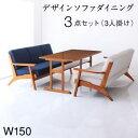 北欧モダンデザイン 木肘ソファ ダイニング Lulea.SD ルレオ・エスディ 3点セット(テーブル+3Pソファ2脚) W150ダイニングテーブルセット ダイニングセット ダイニングテーブル テーブル 椅子 食卓 セット販売 木製 シンプル