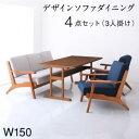 北欧モダンデザイン 木肘ソファ ダイニング Lulea.SD ルレオ・エスディ 4点セット(テーブル+3Pソファ1脚+1Pソファ2脚) W150ダイニングテーブルセット ダイニングセット ダイニングテーブル テーブル 椅子 食卓 セット販売 木製 シンプル