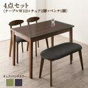 ガラスと木の異素材MIXモダンデザインダイニング Wiegel ヴィーゲル 4点セット(テーブル+チェア2脚+ベンチ1脚) W115ダイニングセット ダイニング テーブル 椅子 机 食卓 ダイニングテーブルセット ダイニングテーブル イス・チェア