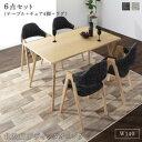 北欧モダンデザイン ダイニング actif アクティフ 6点セット(テーブル+チェア4脚+ラグ) W140ダイニングテーブルセット ダイニングセット ダイニングテーブル テーブル 椅子 食卓 セット販売 木製 シンプル