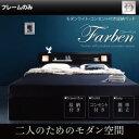 モダンライト・コンセント付き収納ベッド【Farben】ファー...