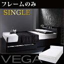 棚・コンセント付き収納ベッド【VEGA】ヴェガ【フレームのみ】シングル【期間限定 送料込価格】