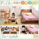 ショート丈 棚・コンセント付き収納ベッド【Paola】パオラ...