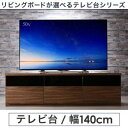 リビングボードが選べるテレビ台シリーズ TV-line テレビライン テレビボード 幅140収納家具...
