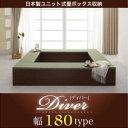 日本製ユニット式畳ボックス収納【Diver】ディバー 幅180タイプ(1体)収納家具 収納 収納用品 床下収納 和室 畳 チェスト ベーシック シンプル レトロ クラシック 和風 日本式 japan furniture style