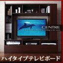 ハイタイプテレビボード【centre】セントレ収納家具 収納...