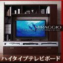 ハイタイプテレビボード【miraggio】ミラジオ収納家具 ...