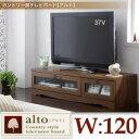 カントリー調テレビボード【alto】アルトW120収納家具 ...
