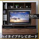 ハイタイプテレビボード【LEGGENDA】レジェンダ収納家具...