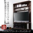 ハイタイプコーナーテレビボード【Nova】ノヴァ収納家具 収...