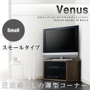 薄型コーナーロータイプテレビボード【Venus】ベヌス スモ...