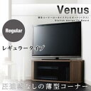 薄型コーナーロータイプテレビボード【Venus】ベヌス レギ...
