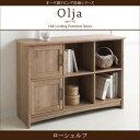 オーク調リビング収納【olja】オリア ローシェルフ収納家具...
