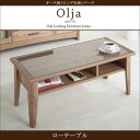 オーク調リビング収納【olja】オリア ローテーブル収納家具...