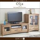オーク調リビング収納【olja】オリア 2点セットA【テレビ...