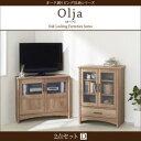 オーク調リビング収納【olja】オリア 2点セットD【コーナ...