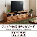 アルダー無垢材テレビボード【Findlay】フィンドレー/W...