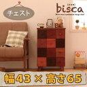 ☆天然木北欧デザインチェスト【Bisca】ビスカ 幅43×高...