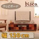 ☆天然木北欧デザインテレビボード【Bisca】ビスカ 幅12...