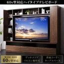 60型対応ハイタイプTVボード three score スリ...